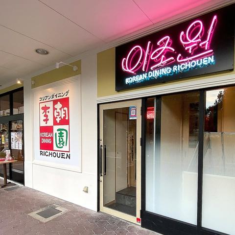 2020年9月リニューアルオープン!京橋で人気の韓国料理!テイクアウトOK♪