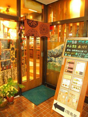 東急東横線綱島駅西口から徒歩3分。おいしさ自慢の鳥焼屋さんです!