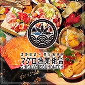 まぐろ漁業組合 渋谷店の写真