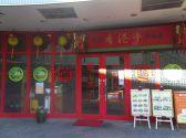 香港亭 八千代緑が丘店の詳細