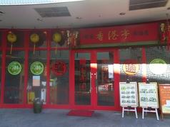 香港亭 八千代緑が丘店