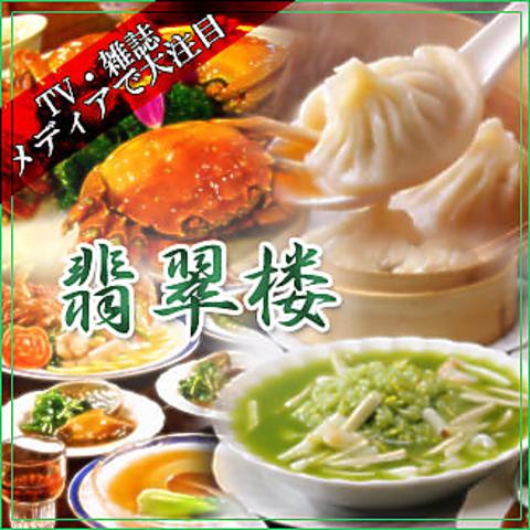 食べて綺麗になる!こだわりの食材と安全品質!中華街炒飯部門一位の翡翠炒飯を是非