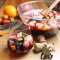 【自家製サングリア】季節の果物を使用!飲み放題でも◎