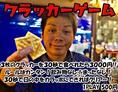 3枚のクラッカーを30秒で完食出来たら3000円!!飲み物なし・まったなし!!1回500円で挑戦できます♪