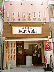 かぶら屋 静岡御幸町店の写真