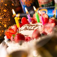 誕生日・記念日にサプライズを!