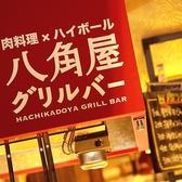 ハチカドヤ 八角屋 グリルバー 名古屋駅のグルメ