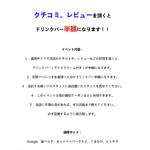 適用サイトで併用OKのキャンペーンがスタート★★口コミ投稿でドリンクバー半額!
