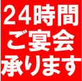【24時間宴会OK】消防、警察、テレビ局歓迎☆