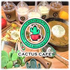カクタスカフェ cactas cafe 勝川駅前店の写真