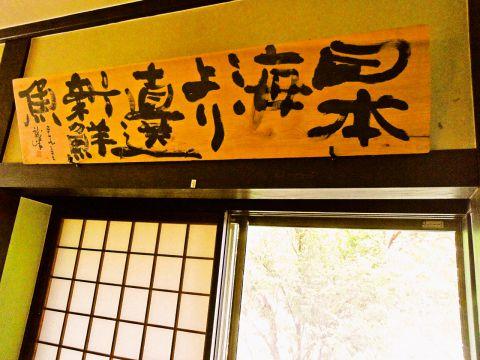 松ノ木 穂高有明店 店舗イメージ3