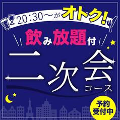 キタノイチバ 今出川駅前店のコース写真
