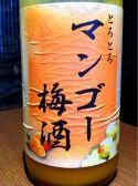 【マンゴー梅酒】果実の甘味♪