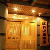 ちゃんこ江戸沢 東京総本店の雰囲気3