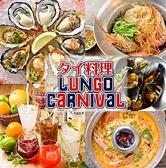 ルンゴカーニバル タイ屋台 タイ式焼鳥と牡蠣 南3条 北海道のグルメ