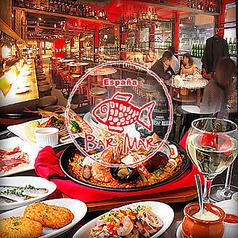 バルマルエスパーニャ BAR MAR Espana 赤坂見附店の写真