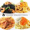 バローレ スパゲッテリア VALORE SPAGHETTERIAのおすすめポイント1