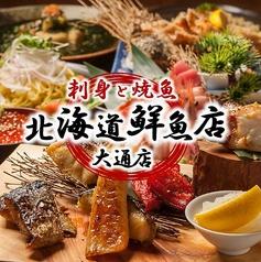刺身と焼魚 北海道鮮魚店 大通店の写真