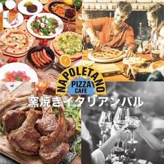 ピッツァナポレターノカフェ 新宿御苑前店の写真