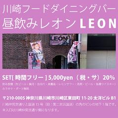 川崎フードダイニングバー 昼飲み レオン LEON