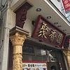 聚香園 曙町店の写真