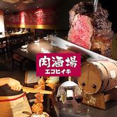 肉酒場 エコヒイキ 渋谷センター街店の写真