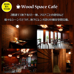 Wood Space Cafeの雰囲気1
