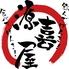 源喜屋 盛岡店のロゴ