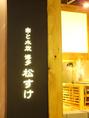 人気のまつすけグループの串焼き&水炊き専門店!