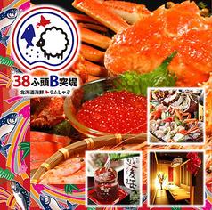 北海道海鮮 ラムしゃぶ 38ふ頭 B突堤 吉祥寺店の写真
