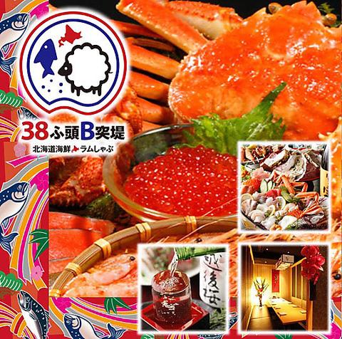 【北海道・~根室・歯舞・紋別漁港~】◆水産卸・一番セリ直送◆完全個室:2~60名