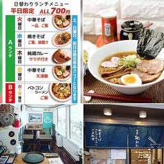 食堂 和おんの写真