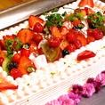 WD2次会には特製ケーキもご用意できます。