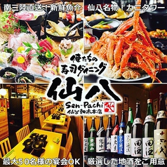 俺たちの寿司ダイニング 仙八 朝市本店の写真