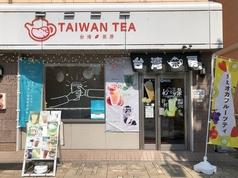 台湾茶房 山梨市駅前店の写真
