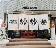 琉球Chinese 炒炒 チャオチャオ