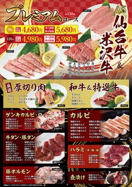 最強コスパ! 俺たちの焼肉居酒屋 横綱 仙台のおすすめ料理1