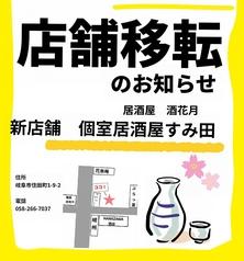 酒花月 さかづき 岐阜駅前店イメージ
