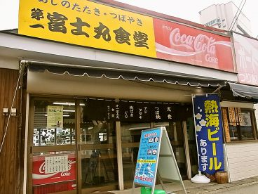 第一富士丸食堂の雰囲気1