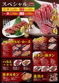最強コスパ! 俺たちの焼肉居酒屋 横綱 仙台のおすすめ料理2
