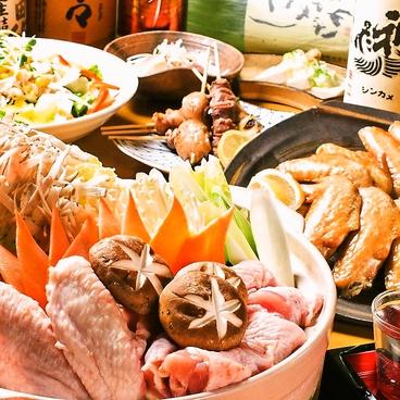 心人 名古屋駅店のおすすめ料理1