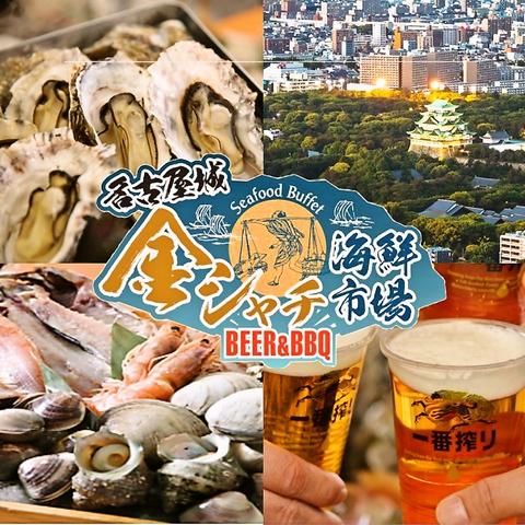 ★11月4日最終日★名古屋城敷地内にOPENした金シャチ海鮮市場!食べ放題飲み放題が◎