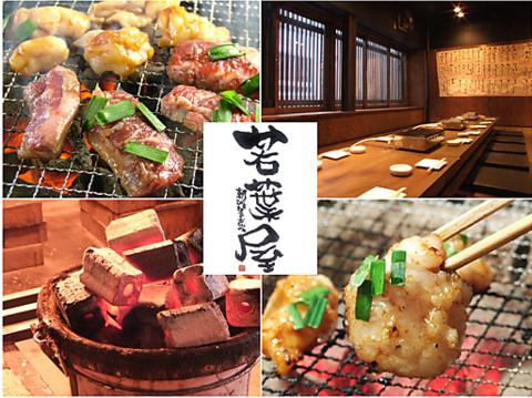 Wakabaya Tamamiyahonten image