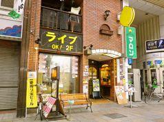 レモネード・カフェの写真