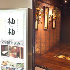 入口はこちら☆ドトールコーヒーさんや、てもみんさんのビル、2階でございます。エスカレーター上ると、左手にございます。【新潟駅前 掘り炬燵個室】