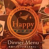 ネパール&インド料理レストラン Happy 田町店