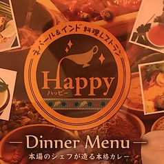 ネパール&インド料理レストラン Happy 田町店イメージ