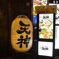 【JR・東急東横線横浜駅西口 徒歩3分!】大きな提灯が目印♪