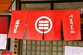 三津屋 駒川の雰囲気2
