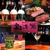 Bar 島津紫 バーシマヅムラサキ 鹿児島のグルメ